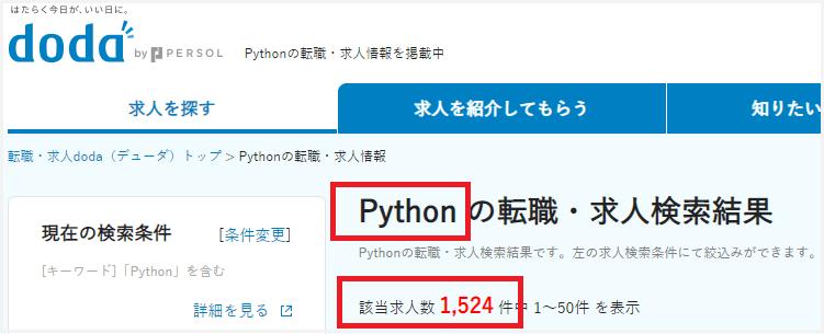 dodaでPython求人