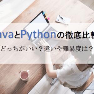 【初心者向け】JavaとPythonどっちがいい?違いや難易度など比較