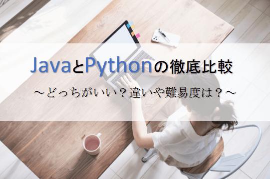 javaとpythonの徹底比較
