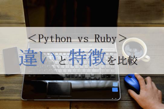 pythonとruby