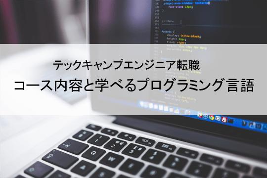 テックキャンプエンジニア転職コース内容と学べるプログラミング言語