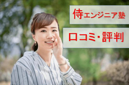 侍エンジニア口コミ評判