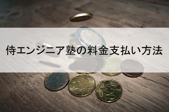 侍エンジニア塾の料金支払い方法