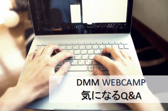 DMMWEBCAMPの特徴