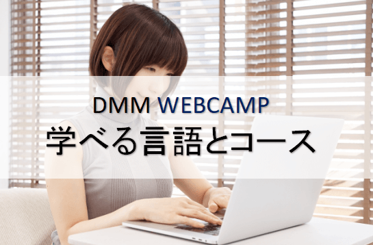 DMMWEBCAMP学べる言語コース