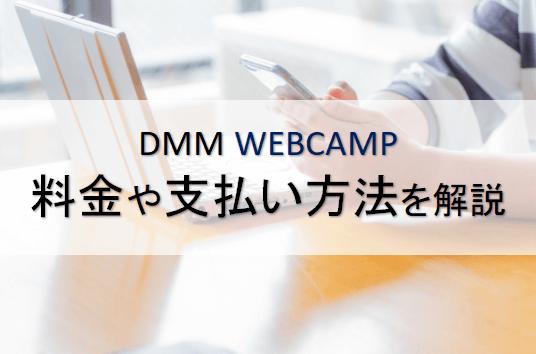 DMMWEBCAMP料金や支払い方法を解説